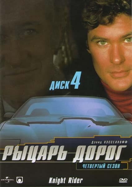 Рыцарь дорог 4 Сезон на DVD