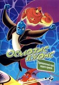 Осмосис Джонс  на DVD