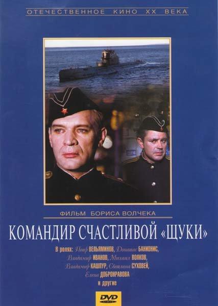 Командир счастливой щуки на DVD