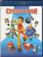 Супергерои (Blu-ray)