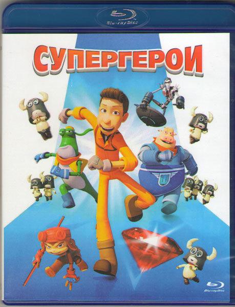 Супергерои (Blu-ray) на Blu-ray