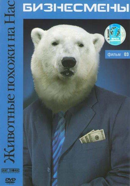 Животные похожи на нас Бизнесмены 3 Фильм на DVD