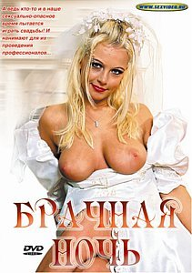 Брачная Ночь на DVD