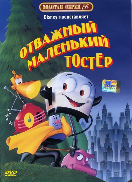 Отважный маленький Тостер  на DVD