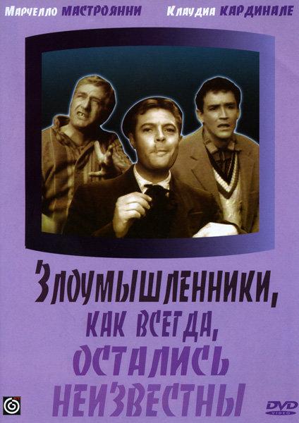 Злоумышленники, как всегда, остались неизвестны  на DVD