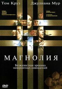 Магнолия на DVD