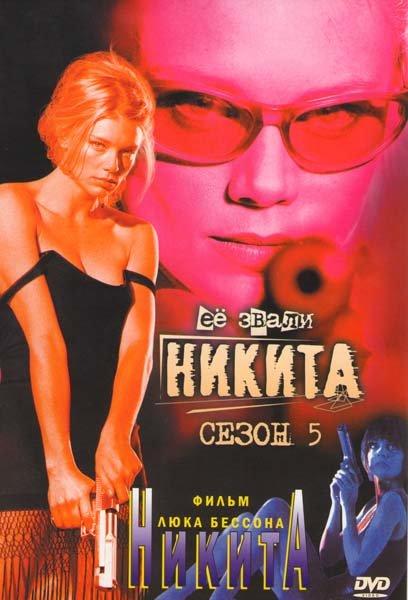 Её звали Никита 5 Сезон на DVD