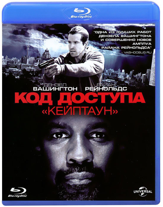 Код доступа Кейптаун (Blu-ray)* на Blu-ray