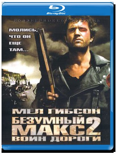 Безумный Макс 2 Воин дороги (Blu-ray)*