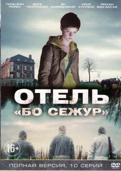 Отель Бо Сежур (10 серий) на DVD