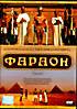 Фараон на DVD