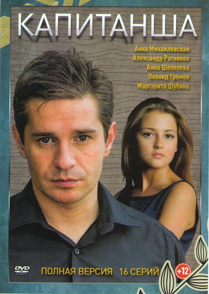 Капитанша (16 серий) на DVD