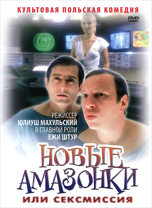 Новые амазонки Сексмиссия на DVD