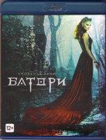 Кровавая леди Батори (Blu-ray)