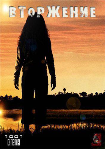 Вторжение (22 серии) (2 DVD) на DVD