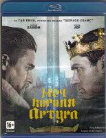 Меч короля Артура 3D (Blu-ray)