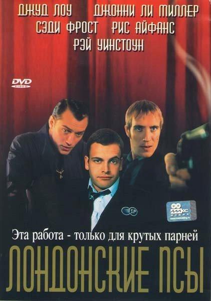 Лондонские псы  на DVD