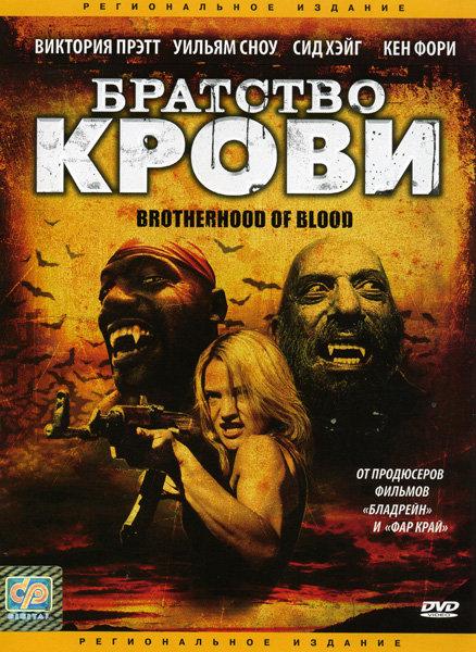 Братство крови на DVD