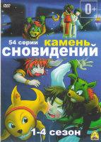 Камень сновидений 4 Сезона (54 серии)