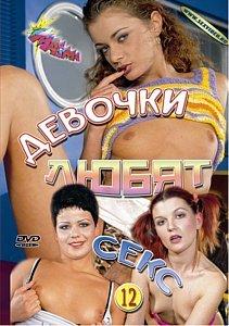 ДЕВОЧКИ ЛЮБЯТ СЕКС. Часть 12 на DVD