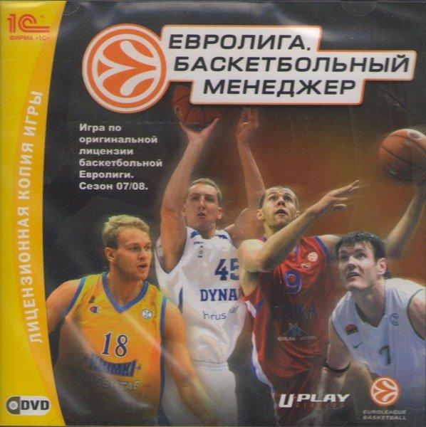 Евролига Баскетбольный менеджер (PC DVD)