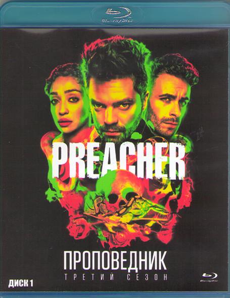 Проповедник 3 Сезон (10 серий) (2 Blu-ray)* на Blu-ray