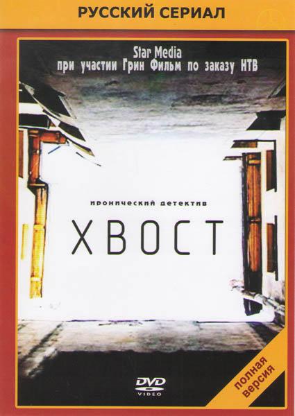 Хвост (40 серий) на DVD