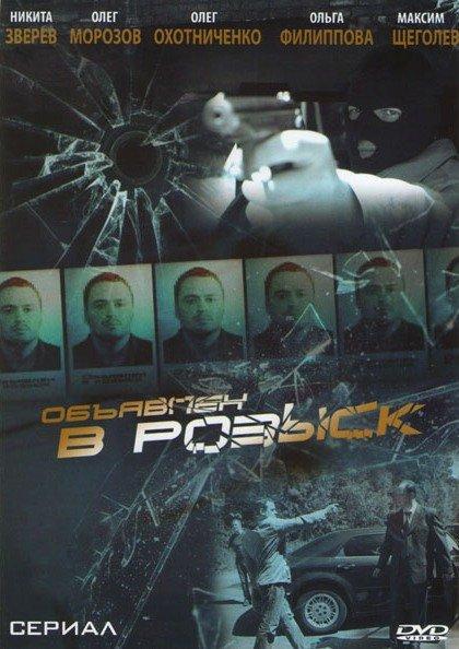 Объявлен в розыск (12 серий) на DVD