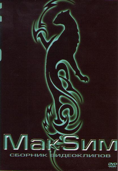 МакSим Сборник видеоклипов на DVD