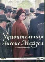 Удивительная миссис Мейзел (8 серий) (2 DVD)