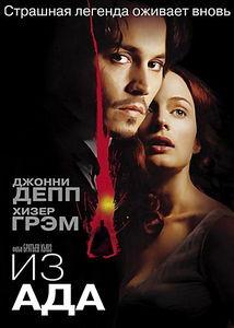 Из ада на DVD