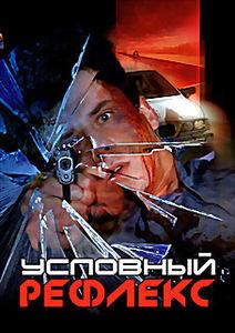 Условный рефлекс на DVD