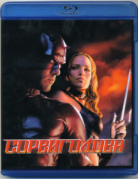 Сорвиголова (Blu-ray) на Blu-ray