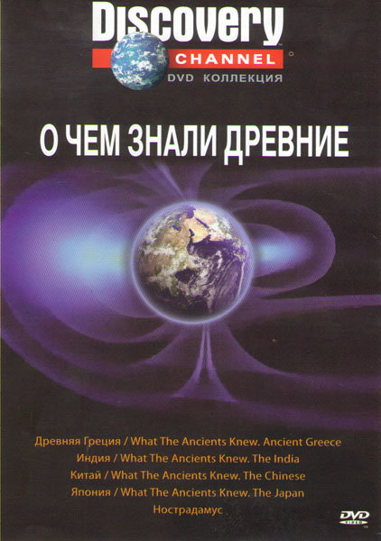 Discovery О чем знали древние на DVD