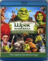 Шрек навсегда Последняя глава (Blu-ray)