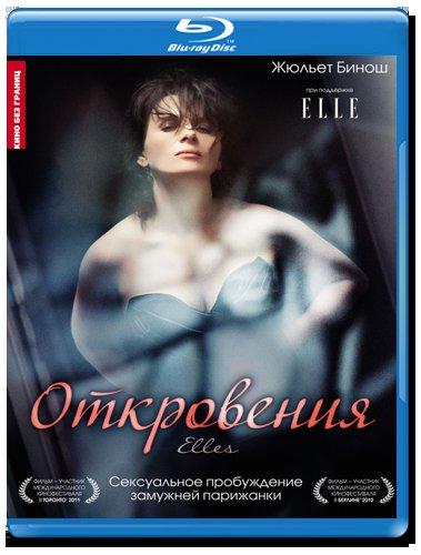 Откровения (Blu-ray) на Blu-ray