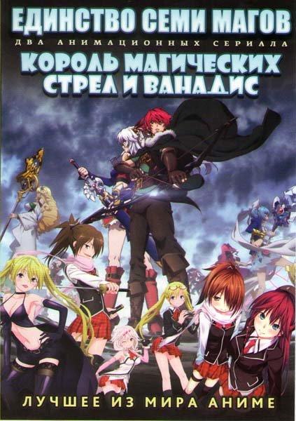 Единство семи магов ТВ (12 серий) / Король магических стрел и ванадис ТВ (13 серий) (2 DVD) на DVD