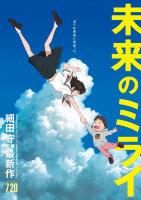 Мирай (Blu-ray)