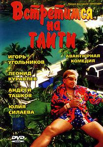 Встретимся на Таити  на DVD