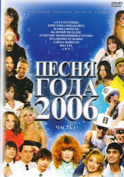 Песня года 2006 1 Часть на DVD