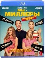 Мы Миллеры (Blu-ray)