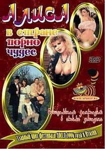 АЛИСА В СТРАНЕ ПОРНО ЧУДЕС на DVD
