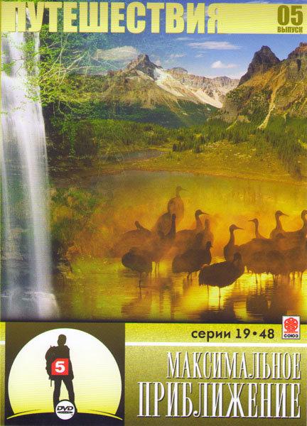 Путешествия 05 Выпуск Максимальное приближение (19-48 серии) на DVD