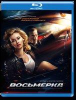 Восьмерка (Blu-ray)