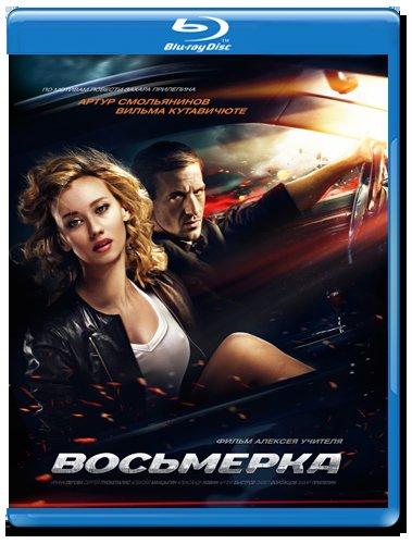 Восьмерка (Blu-ray)* на Blu-ray