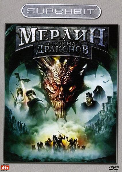Мерилин и война драконов на DVD