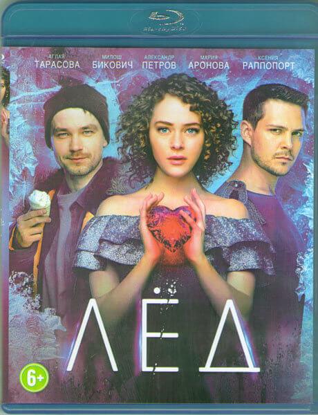 Лед (Blu-ray)*