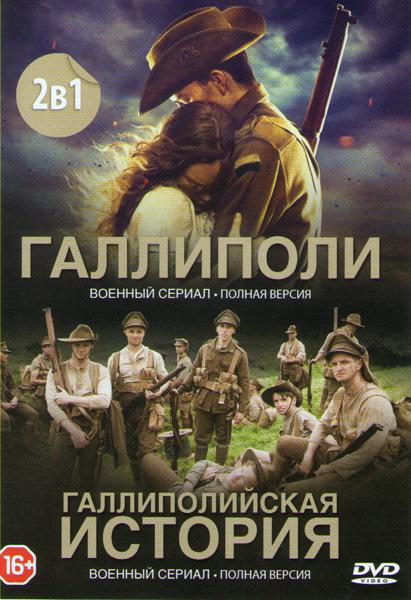 Галлиполи (7 серий)  / Галлиполийская история (2 серии) на DVD