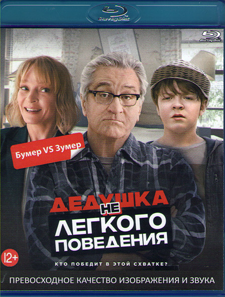 Дедушка не легкого поведения (Blu-ray)* на Blu-ray