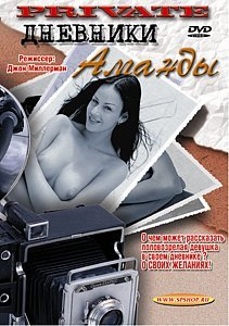 ДНЕВНИКИ АМАНДЫ на DVD